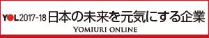 YOL2017-18 日本の未来を元気にする企業